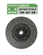 上海久耐离合器从动盘(离合器片)宇通客车/JD430A64(孔径44.5)