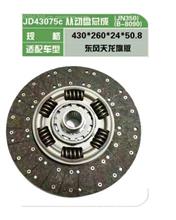 上海久耐离合器从动盘(离合器片)拉式 孔50.8cm 配A24d压盘