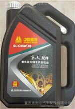 中国重汽 亲人配件 重负荷车辆专用齿轮油/GL-5 85W-90