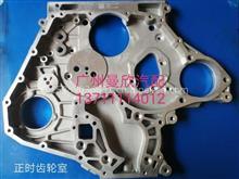 重汽MC07正时齿轮室/080V01304-0071