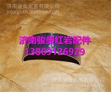 上菲红C9凸轮轴瓦  红岩汽车配件  红岩杰师驾驶室 /FAT29965850