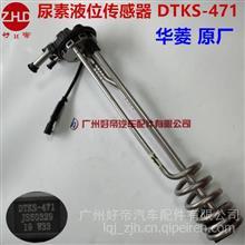 好帝 尿素液位传感器 DTKS-471 JS51051 17W50 华菱 原厂/DTKS-471