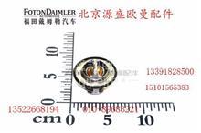 5256423 节温器 欧曼原厂汽车配件 厂家直销/5256423