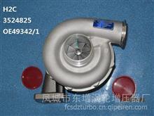 厂家供SERIAL-NO-H010604增压器H2C;Assy:3524825; Cust:3524824/H2C:49342-1;49342R;49547;49342