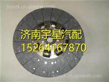 陕汽德龙离合器片从动盘总成DZ1560160020重汽豪沃金王子欧曼/DZ1560160020