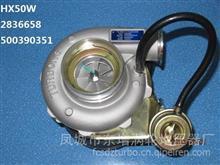 厂家批发价东GTD增品牌 HX50W增压器 turbo Assy:2836658;/Cust:3596693/OEM:500390351