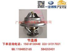 一汽解放锡柴4DLD节温器/1306010-C00-0000