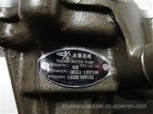 玉柴原厂水泵 YC4108Q AYK000-1307100A
