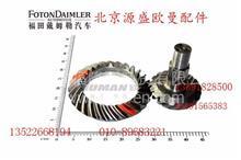 99014320125126 欧曼原厂汽车配件 厂家直销/99014320125126