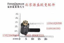 3303N-059 安凯横拉杆球头左 欧曼原厂汽车配件 厂家直销/3303N-059