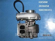 工厂批发价东GTD增品牌 HX50W增压器 turbo Assy:2836658;/Cust:3596693/OEM:500390351