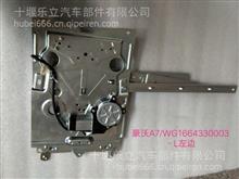 重汽豪沃 A7玻璃升降器/WG1664330003