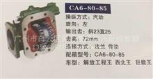 CA6-80-85取力器【解放工程王、西北王、巨能王】/斜23直25