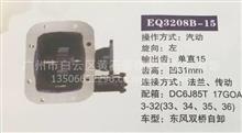 EQ3208B-15取力器【东风双桥自卸】/单直15