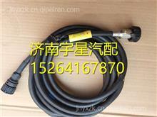 陕汽德龙新M3000车速传感器底盘电线DZ95189774820重汽豪沃金王/DZ95189774820