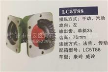LC5T88取力器【康玲、威玲】/单斜35