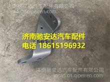 611600110132潍柴WP10H发动机排气接管固定支架/611600110132