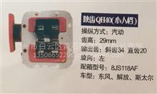 陕齿QH40取力器【小档】【东风、解放、斯太尔】/斜齿34 直齿20