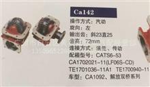 CA142取力器【CA1902、解放双桥系列】/斜23直25