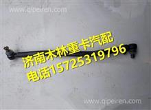 LG9716430153重汽豪沃轻卡转向直拉杆/ LG9716430153