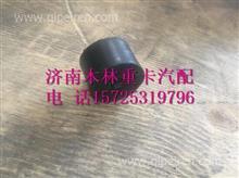 汕德卡C7H橡胶垫710W96210-0528