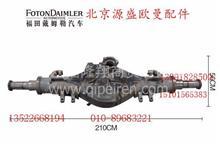 9112330999 桥壳总成 欧曼原厂汽车配件 厂家直销/9112330999