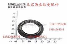 3680007 平衡轴板簧座防尘罩 欧曼原厂汽车配件 厂家直销/3680007