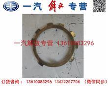 一汽解放贯通轴内锁片/W2502165F01C