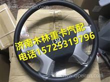 WG9325471450重汽新斯太尔D7B方向盘总成36齿/WG9325471450