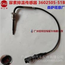 好帝尿素排温传感器3602505-51B-000/A解放锡柴森萨塔原厂/3602505-51B