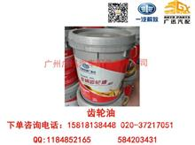 80W-90 GL-5一汽解放壳牌18L长效齿轮油/5223040360510315