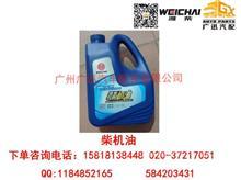 潍柴动力国三4L专用机油/CH-4 20W-50