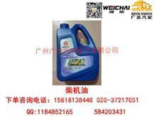 潍柴动力国四国五4L柴机油/CI-4 20W-50