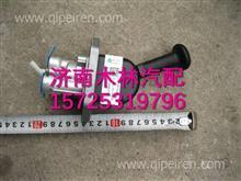 重汽豪沃轻卡悍将统帅手制动阀手控阀LG9700360003/LG9700360003