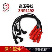 ZNR1192高压导线缸线适配南充天然气六缸NQ150/170/190发动机原厂/ZNR1192