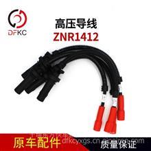 高压导线点火线缸线ZNR1412适配朝柴(41024102-N5K.33.70-2)原厂/ZNR1412