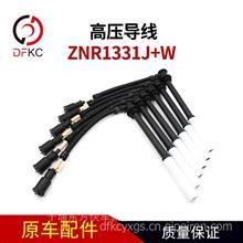 ZNR1331J+W湘火炬高压导线高压线缸线点火线适配南充天然气发动机/ZNR1331J+W