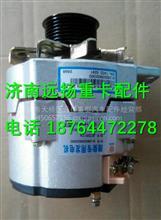 潍柴动力发动机用交流发电机/612600090206D