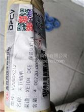 东风天龙天锦关节轴承V20806212/V20806212