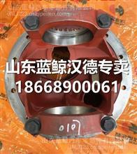 DZ90129320122陕汽汉德HDZ425主减壳/DZ90129320122