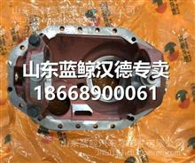 HD90149320141陕汽汉德HDZ425主减壳/HD90149320141