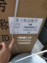 东风重卡配件  240L铝合金燃油箱  型号齐全/1101N12L-010