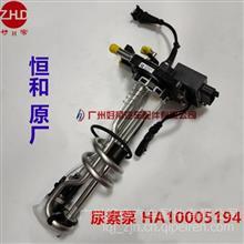 好帝 尿素泵 HA10005194/HA10004889气驱/带DCU/单齿牙 恒和原厂/HA10005194
