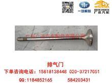 一汽解放大柴6DK排气门/F04903006