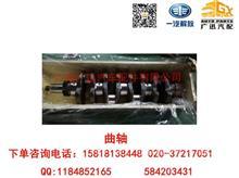 一汽解放大柴4D32曲轴/1005021-55D