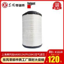 弗列加空气滤清器适用于解放J6、重汽豪沃、陕汽F3000/AA90134
