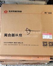 东风旗舰离合器从动盘总成/1601130-T38V0Z7