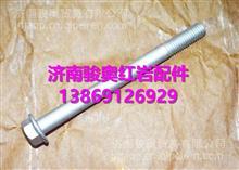 上菲红C9发动机齿轮室螺栓 红岩新金刚配件 红岩杰豹配件/FAT165990250