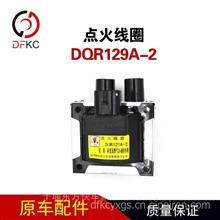 湘火炬DQR129A-2点火线圈适用南充天然气发动机客车公交车/DQR129A-2