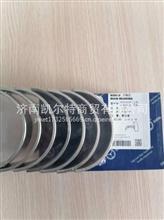 重汽豪沃潍柴WD615发动机连杆瓦1500010149/50/1500010149/50